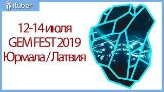 Анонс GEM Fest 2019 с Георгием Сигуа и Виталием Романивым, Юрмала, Латвия, 12-14 июля 2019 года