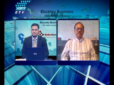 Ekushey Business || একুশে বিজনেস || 04 May 2021 || ETV Business