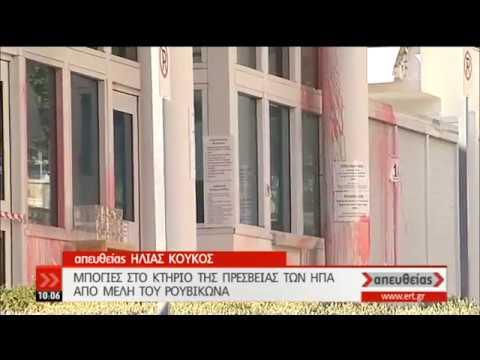 Μπογιές στην πλαϊνή είσοδο της πρεσβείας των ΗΠΑ- 8 προσαγωγές | 07/01/19 | ΕΡΤ