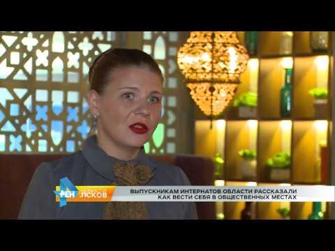 Новости Псков 25.10.2016 # Ресторанный мастер класс для выпускников интернатов