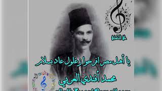 محمد أفندي العربي /يا أهل مصر افرحوا زغلول عاد بسلام /علي الحساني