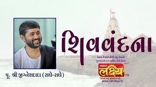 || Shivvandna || P. Jigneshdada (Radhe Radhe) || Somnath || 2018