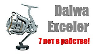 Катушка daiwa exceler 1500 s