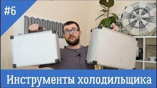 Инструменты холодильщика