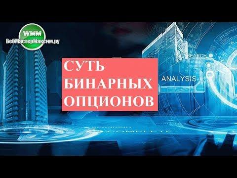 Платформа бинарных опционов олимп трейд