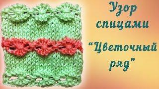Узор спицами Цветочный ряд | Knitting Patterns Flower Series