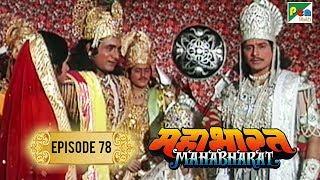 क्या थी भीष्म को पराजित करने की तरकीब? | Mahabharat Stories | B. R. Chopra | EP – 78 - Download this Video in MP3, M4A, WEBM, MP4, 3GP