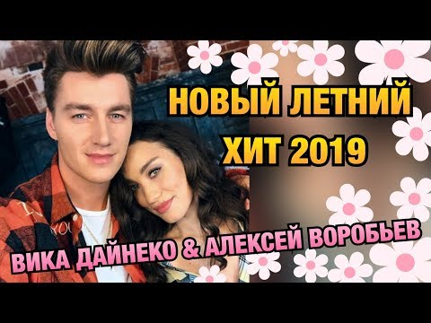 НОВЫЙ ЛЕТНИЙ ХИТ 2019 ВИКА ДАЙНЕКО И АЛЕКСЕЙ ВОРОБЬЕВ - МАГНИТНЫЕ