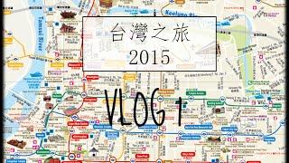 台灣之旅2015 Vlog 1- 台北 淡水