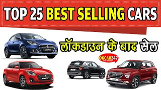 Top 25 Best Selling car may 2020   Best selling cars in india 2020