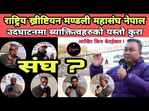 राष्ट्रिय ख्रीष्टियन मण्डली महासंघ उदघाटन    Federation of  National Christian Churches Nepal