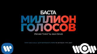 Баста — Миллион голосов (Remake «Colors» by Jason Derulo) | Official Audio
