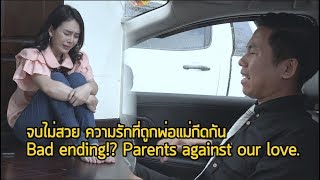 จบไม่สวย ความรักที่ถูกพ่อแม่กีดกัน