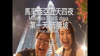 201803吉隆坡一日遊之如何找飯店分享
