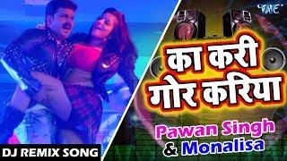 आगया Pawan Singh और Monalisa का सुपरहिट DJ Remix Song - Ka Kari Gor Kariya - Bhojpuri Dj Remix Song