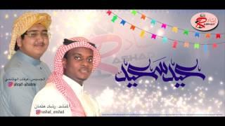 تحميل اغاني نشيد عيد سعيد   للمنشد رشاد والجسيس عرفات الهاشمي MP3