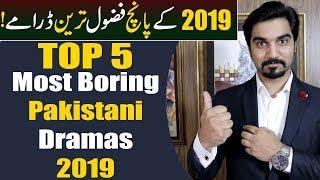 Top 5 Most Boring Pakistani Dramas 2019? ARY DIGITAL   HUM TV   HAR PAL GEO   MR NOMAN ALEEM