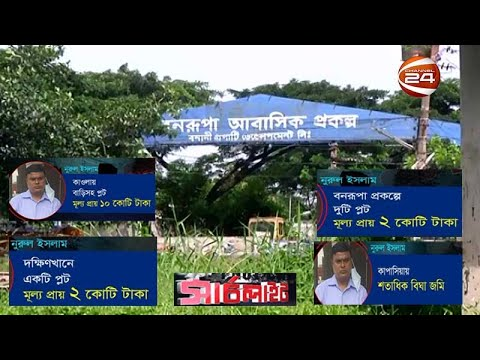 বাঁশের চেয়ে কঞ্চি বড়! | SearchLight | সার্চলাইট | 18 September 2020