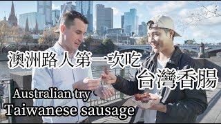 澳洲路人第一次吃台灣香腸|Australian Strangers First Try Taiwanese Sausage