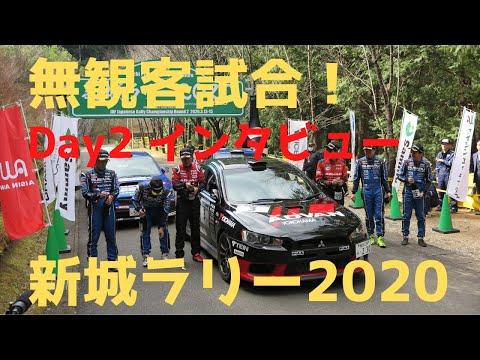 新城ラリー2020年 全日本ラリー選手権 第2戦 2日目ハイライト動画