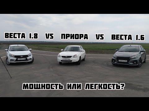 Заруба #7 Vesta 1.8 VS Vesta 1.6 Stage 3 VS Priora Stage 1
