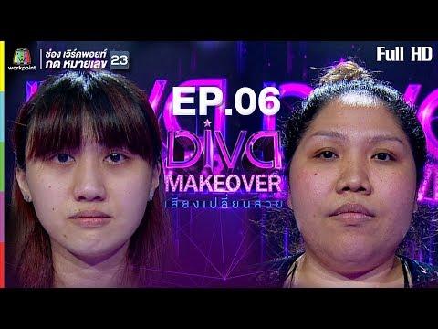 Diva Makeover เสียงเปลี่ยนสวย | EP.06 | 29 ม.ค. 61 Full HD