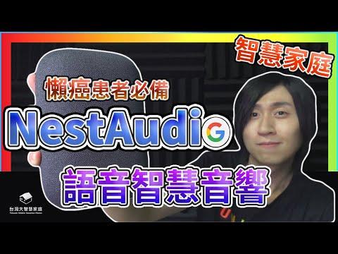 極推!! Google Nest Audio 語音智慧音箱 適合懶癌患者 打造智慧家庭  Google Home串接 電視 電燈 冷氣 除濕機 音響 窗簾 語音操控  【UNBOXING】【HOME】