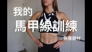 Home Workout 馬甲線養成自主訓練 by Candice Sweat Life