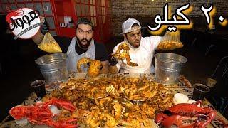 اكياس الجمبري و الاستاكوزا 呂 مطعم هووك !! | Seafood bags 20KG