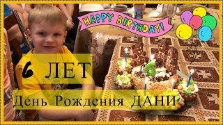 День рождения Дани/6 лет