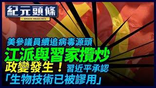 【紀元頭條】近日習近平提生物技術立法、變相承認病毒被人繆用,「習澤明」曝中南海已發生政變、各派將同歸於盡。王滬寧「求是」雜誌綑綁習進平「指揮抗疫每個過程。」| #香港大紀元新唐人聯合新聞頻道