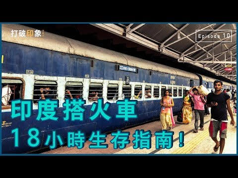崩潰!沒事不要去挑戰印度火車?!印度夜舖火車完整介紹