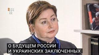Глава организации «Русь сидящая» Ольга Романова о будущем России и украинских заключенных