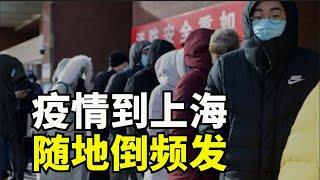 上海疫情爆发,随地倒频频出现,上海上班人数骤减【时事追踪】