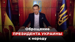 Обращение президента Украины к народу