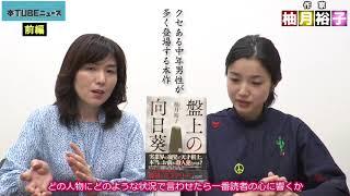 本編公開!本屋大賞ノミネート!著者出演『盤上の向日葵』柚月裕子