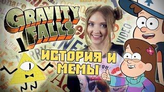 Гравити Фолз: история и мемы + конкурс (завершён)
