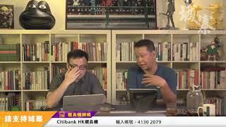 李鵬飛逝世 國安立法 林鄭Fake News - 19/05/20 「奪命Loudzone」1/2