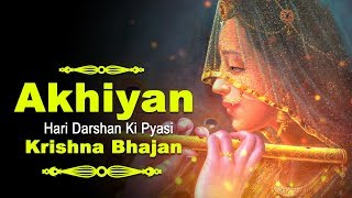 AKHIYAN HARI DARSHAN KO PYASI | VERY BEAUTIFUL