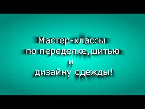 """трейлер канала """"Переделка и Шитьё,Это Просто и Легко!"""" by Nadia Umka!"""