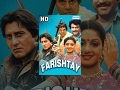Farishtey {HD} - Hindi Full Movies - Dharmendra - Vinod Khanna - Sridevi - Bollywood Movie video download