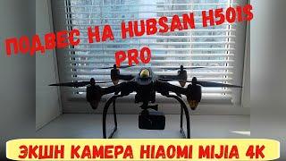 Подвес на квадрокоптер Hubsan H501S pro