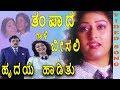 Hrudaya Hadithu Kannada Movie Songs    Thampaada Gaali Beesali    Ambarish    Malashree    Bhavya