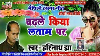 हरीनाथ झा | चढ़ले किया लताम पर  | Harinath Jha | Chadhale Kiya Latam Par | Neelam Maithili