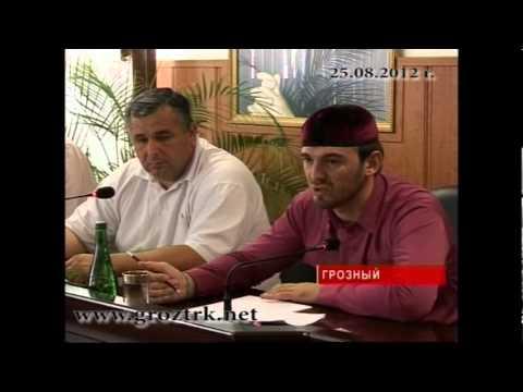 Выпуск новостей ЧГТРК Грозный от 25 августа 2012 года