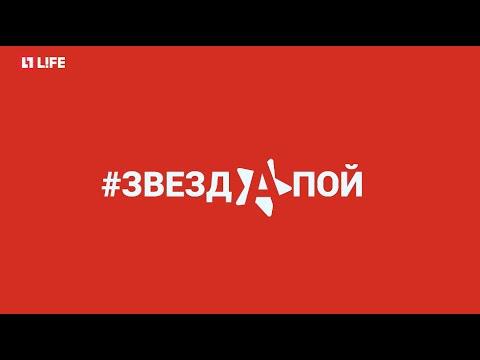Караоке в машине #ЗВЕЗДАПОЙ Николай Басков (Выпуск 1)