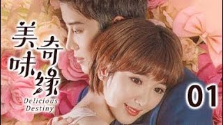 Lezat Romantis 01 Shu Lezat Takdir 01 (Dibintangi: Mike / Pirat Nitipaisalkul, Mao Xiaotong)