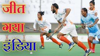 Hockey India White won the match against India Blue