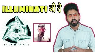 Illuminati ਕੀ ਹੈ | what is the Reality of illuminati mystery ਬਾਰੇ ਜਾਣਕਾਰੀ  |