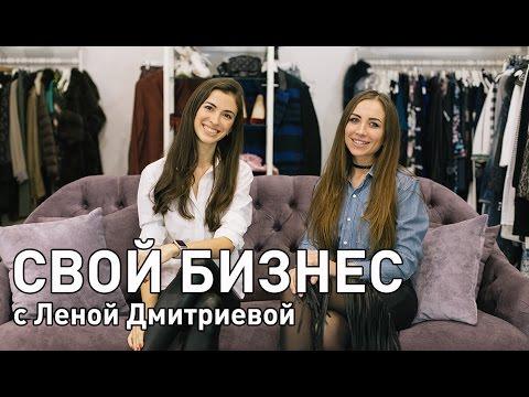 , title : 'Как начать бизнес девушке. История Лены Дмитриевой